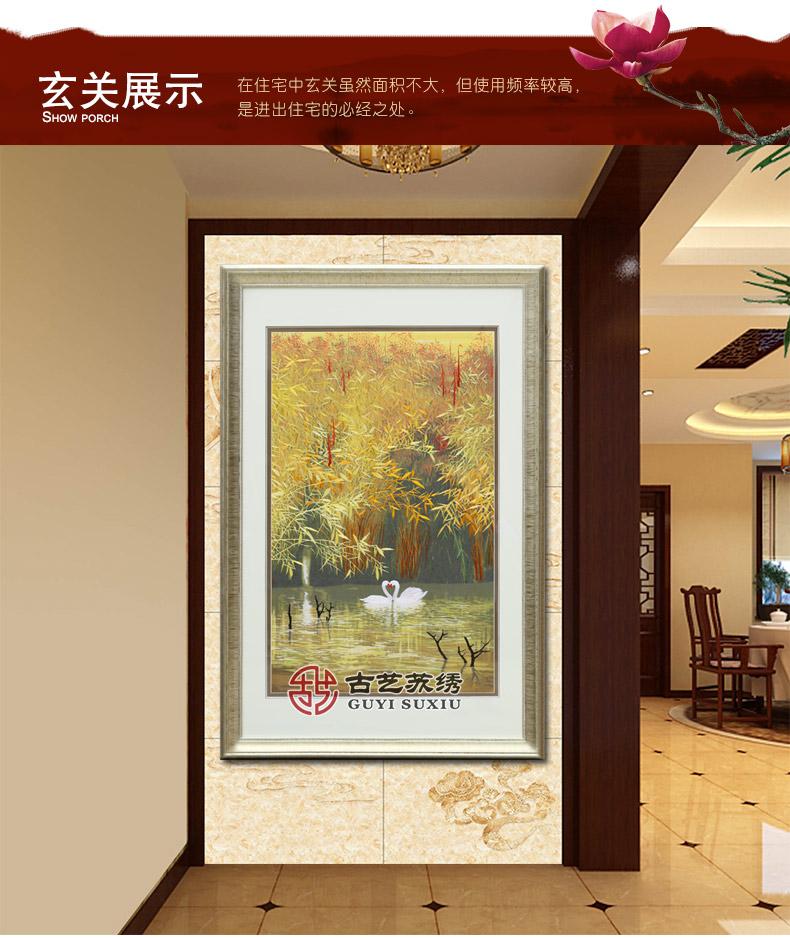 客厅装饰画  苏绣竖幅壁画天鹅湖